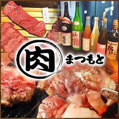 肉まつもと