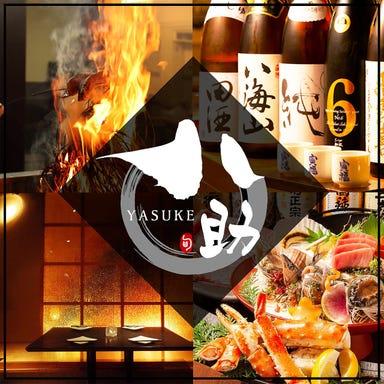 【個室完備】隠れ家個室居酒屋 八助 津田沼店 メニューの画像