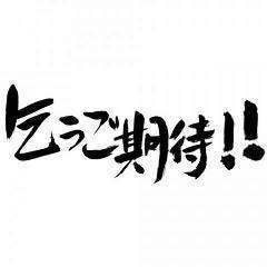 【個室完備】隠れ家個室居酒屋 八助 津田沼店