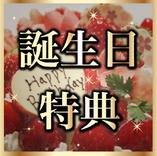 誕生日・記念日特典