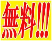 居酒屋 高崎元気集会所  メニューの画像