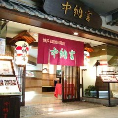 中納言 神戸三宮本店
