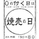 「0」の付く日はお得!!