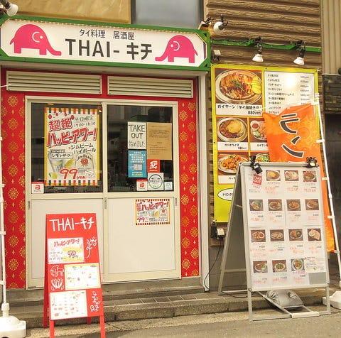 タイ料理 THAI‐キチ 横浜鶴屋町店