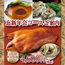 豪華料理をご褒美に♪3900円~冬コース