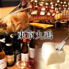 [多国多種ワインとお肉料理] 東京丸鶏