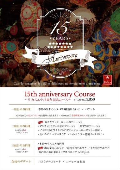 スペイン料理 La Cazuela 三ノ宮 ミント神戸店 コースの画像