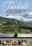 TALAI BERRI チャコリワイン