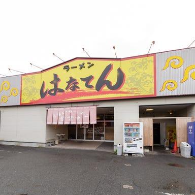 ラーメン はなてん 堺東店 メニューの画像