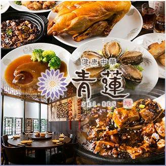 青蓮 天王洲店