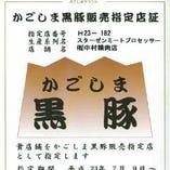 【かごしま黒豚販売指定店直送】鹿児島県指宿産 六白黒豚
