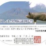薩摩六白黒豚の名前の由来と特徴とは?