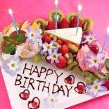 ◆ご予算に応じてケーキ・花束のご用意させて頂きます◆