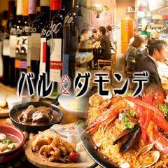 スペイン居酒屋&がぶのみワイン バルダモンデ 豊橋駅前店