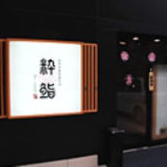 銀兆 粋鮨 富山第一ホテル店