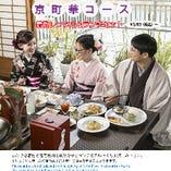 京町華コースの詳細はお気軽にお問い合わせください。