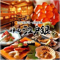 江戸前寿司割烹 神田江戸銀 本店