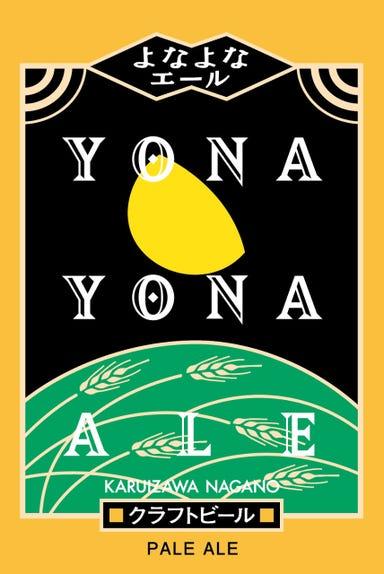 YONAYONA BEER WORKS 赤坂店 メニューの画像