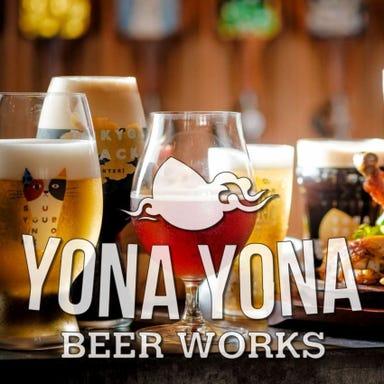YONAYONA BEER WORKS 赤坂店 コースの画像