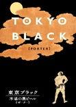 東京ブラック