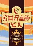 軽井沢高原ビール秋限定