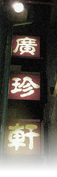 創業大正13年、県下屈指の老舗中華