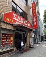 餃子の店 三幸園