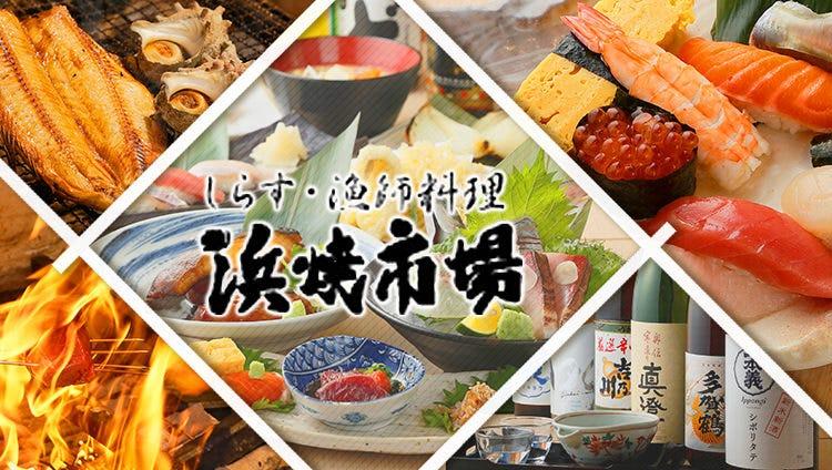 炉端・寿司・海鮮 浜焼市場 町田駅前店