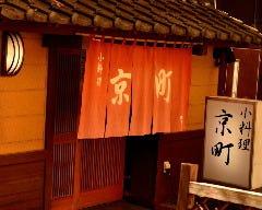 小料理 京町