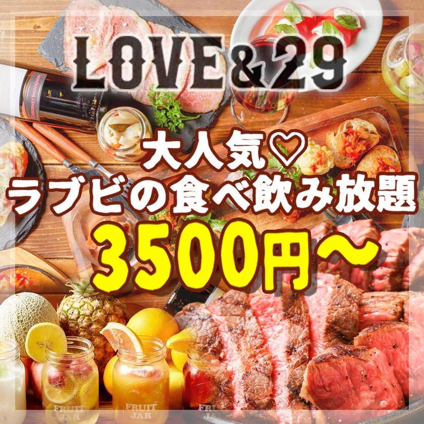 鉄板肉酒場 LOVE&29 福島店