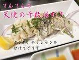 天使の千枚湯引き 牛の第3胃 ¥780