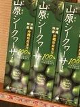 沖縄シ-クァ-サ-サワー 食事前に飲むのが絶対おすすめ!効果は次の通り!!