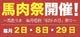 【829の日】 毎月[2日・8日・29日]3日間限定!