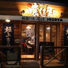 新潟バル 醸造屋 ‐JOZOYA‐