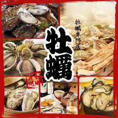 カキ小屋フィーバー栄駅前店