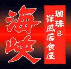 海 峡 新小岩南口駅前店