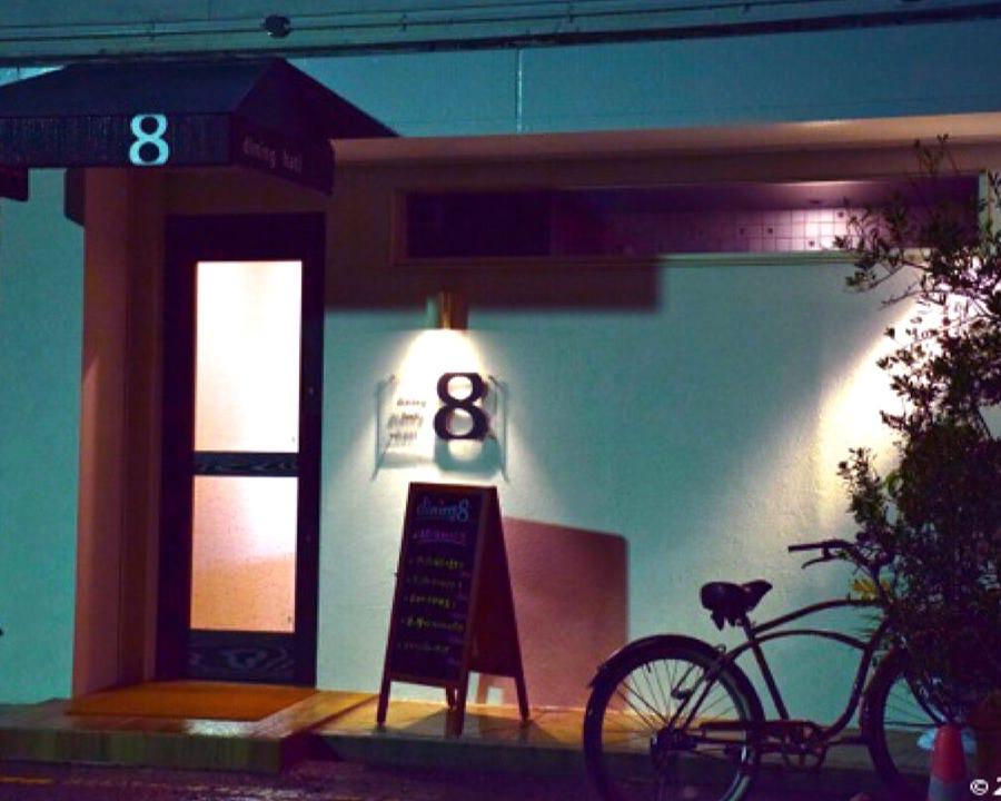 ダイニング ハチ〜dining 8 hati〜