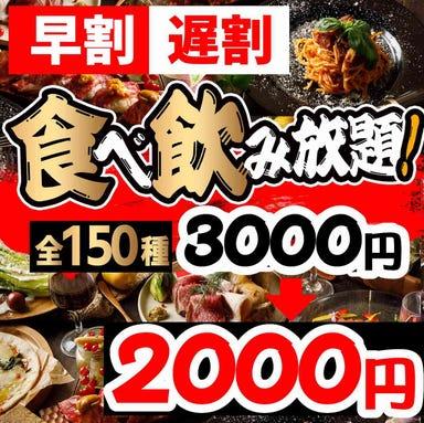 150品 食べ放題 個室 和食×ビストロ でんでれでん 海浜幕張店 コースの画像