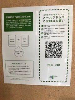 北海道コロナ通知システムの導入