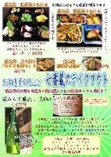 【お持ち帰り】七番蔵のお料理とお酒