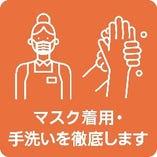 1. スタッフのマスク着用や小まめな手洗いに取り組みます。
