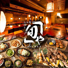 お肉と九州×個室居酒屋 旬や‐SHUNYA‐ 川崎駅前店