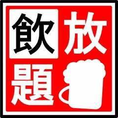 ◆飲み放題メニュー(L.O.30分前)※時間延長もお受け致します。