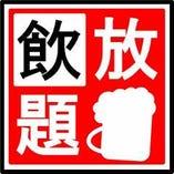 ◆飲み放題メニュー (L.O.30分前)※時間延長もお受け致します。