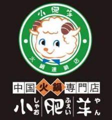 中国薬膳火鍋専門店 小肥羊 新宿西口店