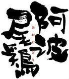 徳島県産「阿波尾鶏」【徳島県】