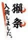 プレミアムな日本酒、焼酎有り! 獺祭取り扱っております。