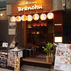 屋内BBQ&沖縄酒場 ぶらんちゅ 池袋西口店