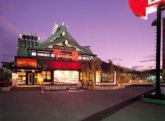 倉敷甲羅本店