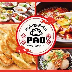 四川餃子バル PAO2(パオパオ) お初天神店